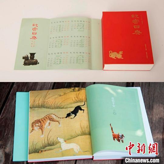 2022年《故宫日历》内页 故宫出版社供图