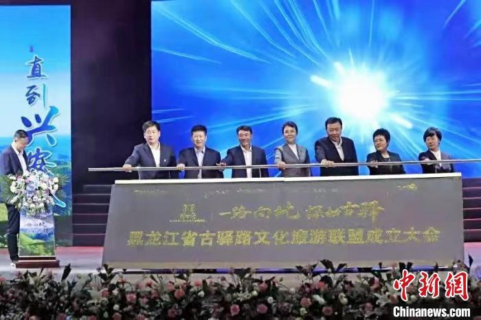 黑龙江省古驿路文化旅游联盟成立。 李胜敏 摄