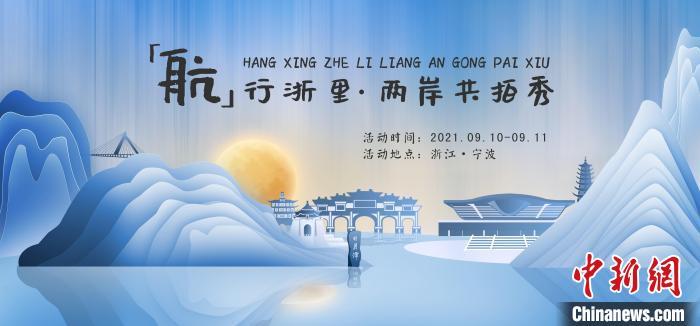 活动海报。 中国新闻社浙江分社提供
