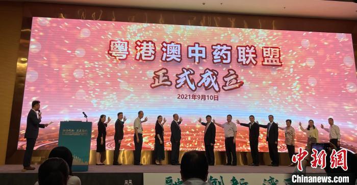 粵港澳中藥聯盟珠海成立融合中醫藥產業創新資源