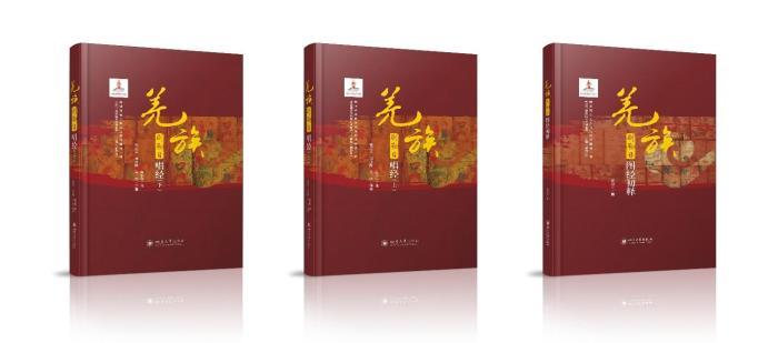 现存羌族唯一典籍《刷勒日》正式出版发行