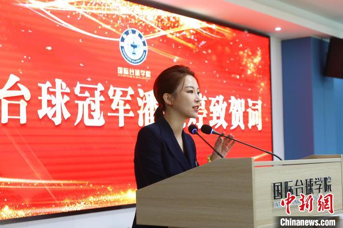 图为世界台球冠军潘晓婷现场出席国际台球学院开学典礼并发言。 刘占昆 摄