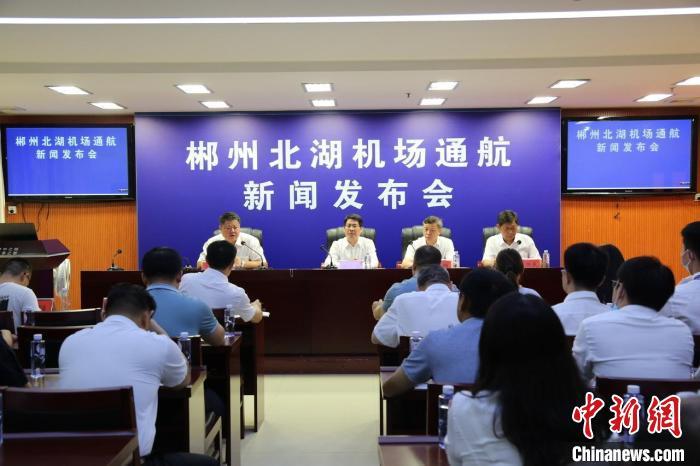 9月12日,郴州市召开北湖机场通航新闻发布会。 郴州市委宣传部供图