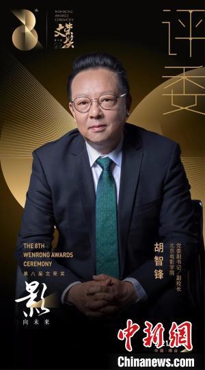 北京电影学院党委副书记、副校长胡智锋。 横店 供图