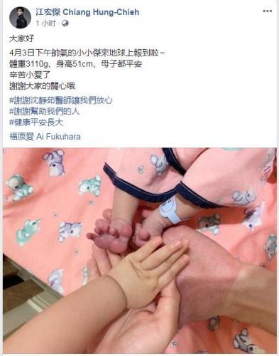 江宏杰社交媒体截图。