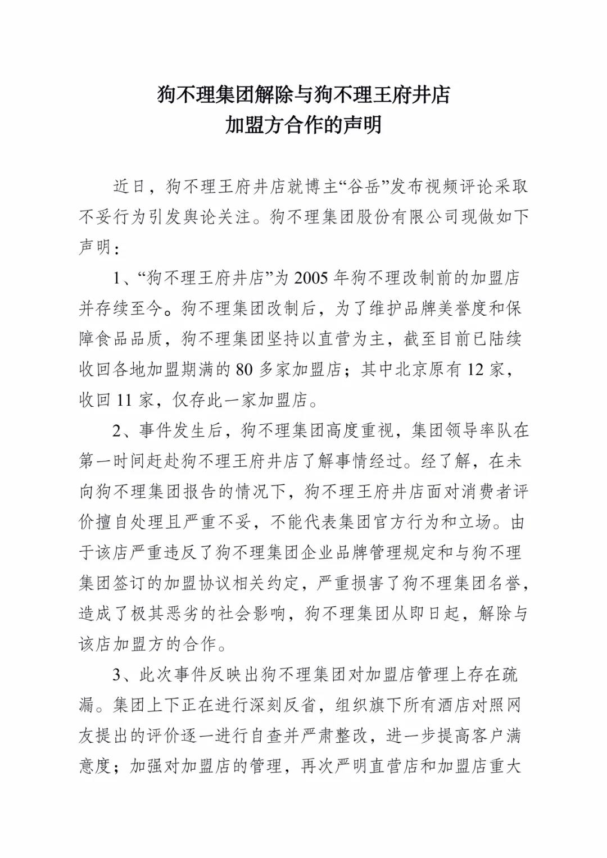 狗不理集团发声明:即日起解除与王府井店加盟方的合作