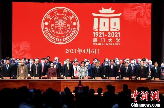 4月6日,庆祝厦门大学建校100周年大会在厦门大学建南大会堂召开。(王东明 摄)