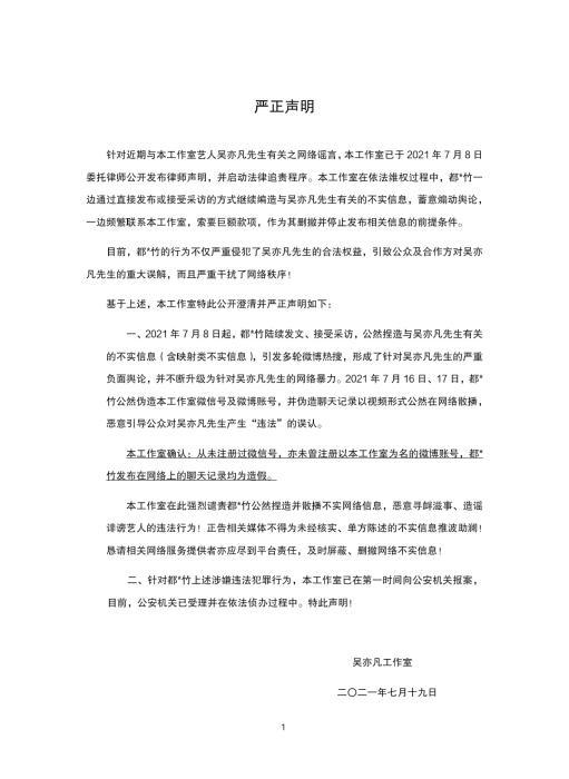 7月19日,吴亦凡工作室发表声明。