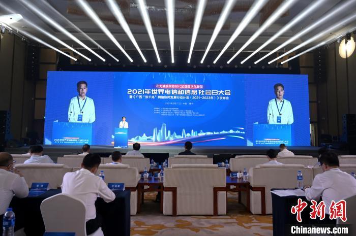 """《广西""""双千兆""""网络协同成长动作打算(2021-2023年)》宣布会现场。 俞靖 摄"""